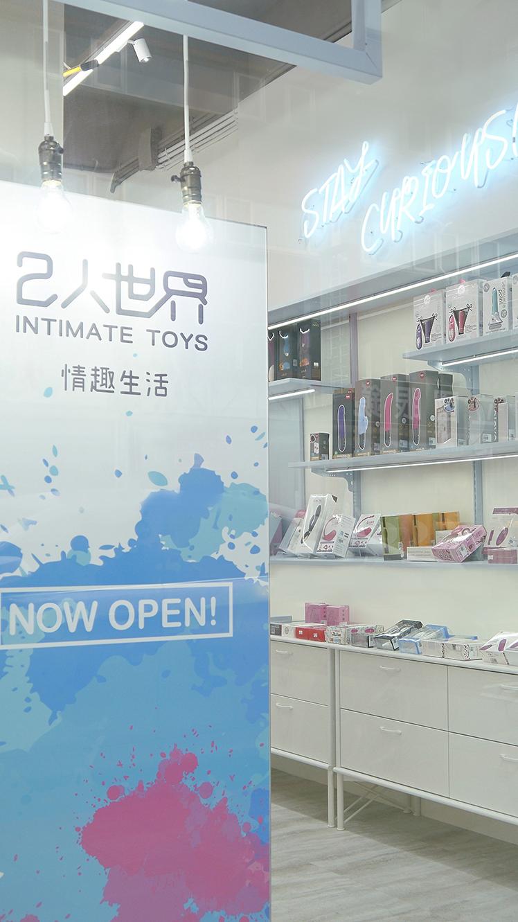 Shilin Night Market taipei sex adult shop store
