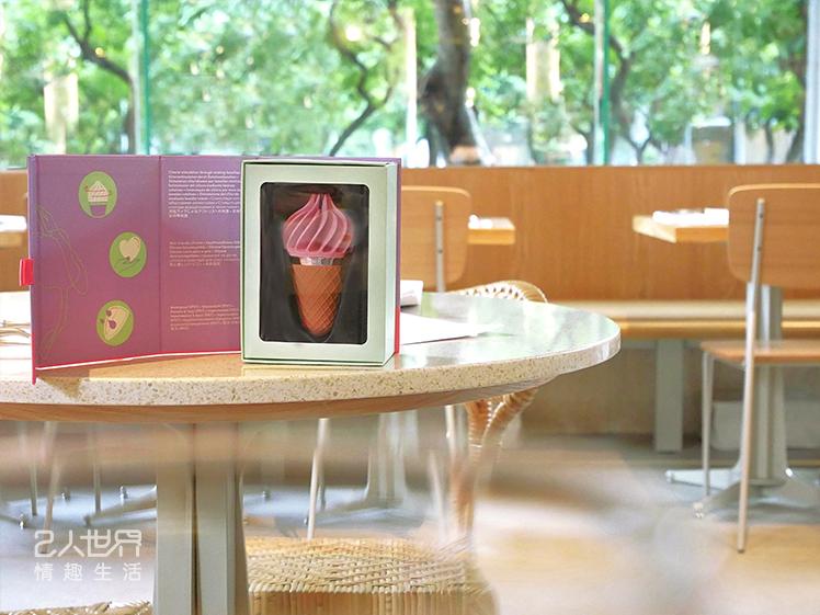 satisfyer 情趣用品 冰淇淋 包裝 心得